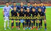 """มาแล้ว! """"รายชื่อ 11 แข้งทีมชาติไทย"""" พบ อุรุกวัย นัดชิงฯ ไชน่า คัพ"""