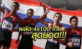 """เรียกศรัทธา!!! ไต้ฝุ่น 4x100 หนุ่มไทยผงาดทองชิงแชมป์เอเชีย, """"ปริญญา"""" ม้ามืดซิวทองสุดเซอร์ไพรส์"""