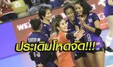 สาวไทยฮอตมาก! ขยี้สาวเยอรมนี 3-0 ประเดิมวอลเลย์บอลเนชันส์ ลีก 2019