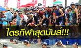 """สุดยอดการแข่งขันไตรกีฬา """"THAI Triathlon for ASEAN DAY"""" ปีที่ 2 เตรียมระเบิดความมันส์ 4 สิงหาคม นี้"""