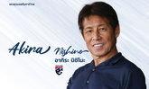 """ไม่มีพลิก! สมาคมฯประกาศแต่งตั้ง """"อากิระ นิชิโนะ"""" คุมช้างศึกชุดใหญ่และ U23"""