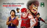 """30 ปีแห่งยุคสมัย """"เฮเซ"""" วงการกีฬาญี่ปุ่นประสบความสำเร็จขนาดไหน?"""