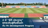 """2 ปี """"พีที ประจวบ"""" ยกระดับสู่ทีมชั้นนำกับ FA Development Program"""