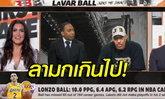 """ปากพาซวย! """"ลาวาร์ บอลล์"""" โดนสื่อดังแบนหลังชวนนักข่าวสาว """"เข้าเกียร์พี่ได้นะ"""" (ภาพ)"""