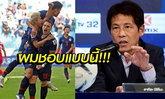 """ประเดิมเรียกตัว! """"นิชิโนะ"""" ประกาศรอบแรก 33 แข้งทีมชาติไทย ลุยศึกคัดบอลโลก"""