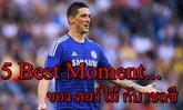 5 Best Moment...ของ ตอร์ไม้ กับ เชลซี