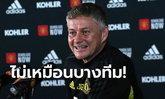 """แขวะบางทีม! """"โซลชา"""" ตอบสื่อ แมนฯ ยูไนเต็ด ไม่ต้องรอแชมป์ลีกนาน 30 ปี"""