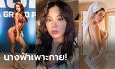 """หุ่นแบบนี้ที่ต้องการ! """"คิม ฮโยนี"""" เพาะกายสาวสวย เซ็กซี่ ขี้เล่น แดนกิมจิ (ภาพ)"""