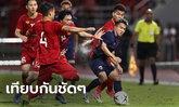 """ใครเหนือใคร! """"ไทย"""" VS """"เวียดนาม"""" ทุกรายการ 10 เกมหลังสุด"""
