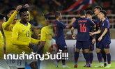 มาเลเซีย vs ไทย : พรีวิว คัดฟุตบอลโลก 2022 , เวลาการแข่งขัน, ถ่ายทอดสด