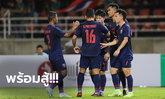 มาแล้ว! รายชื่อ 11 ตัวจริง ทีมชาติไทย บุกเจอ มาเลเซีย คัดบอลโลก 2022