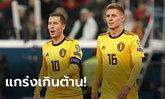 เก็บชัยรวด! เบลเยียม บุกอัด รัสเซีย 4-1 ศึกคัดยูโร 2020