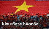 """มั่นใจสุดพลัง! """"คอมเมนท์แฟนบอลเวียดนาม"""" ก่อนเปิดบ้านคัดบอลโลก 2022 ดวลช้างศึก"""