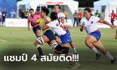 """ศักดิ์ศรีแชมป์เก่า! """"ทีมรักบี้หญิงไทย"""" ต้อนเจ้าภาพ 17-7 จุด คว้าทองซีเกมส์"""