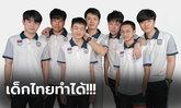 """กระหึ่มอาเซียน! """"ทีม AOV ไทย"""" ตบ อินโดฯ 3-0 ซิวทองอีสปอร์ตซีเกมส์"""