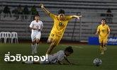 สาวไทยทำได้! ชบาแก้ว ทุบ เมียนมา 1-0 ลิ่วชิงเหรียญทองซีเกมส์