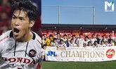 ฮอนด้า เอฟซี : สโมสรจากลีกล่างญี่ปุ่นที่ได้แชมป์นับครั้งไม่ถ้วน แต่ไม่ยอมเลื่อนชั้น