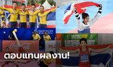 กองทุนพัฒนาการกีฬาแห่งชาติ สรุปยอดเงินรางวัลนักกีฬาไทยในซีเกมส์ 2019 รวมกว่า 226 ล้านบาท