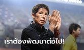 """มีอนาคต! """"นิชิโนะ"""" หวังแข้งช้างศึก U23 พัฒนาตัวเองลุยฟุตบอลโลก 2026"""