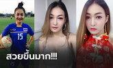 """เบนเข็มล่าฝัน! """"สุนิสา"""" อดีตแข้งสาวทีมชาติไทยผันตัวจับไมค์ร้องเพลง (ภาพ)"""