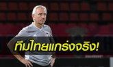 """ยอมรับความพ่ายแพ้! """"ฟาน มาร์ไวค์"""" กุนซือยูเออี ชี้จุดแข็งทีมชาติไทยที่ยากรับมือ"""