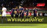 มาแล้ว! คะแนนความสามารถนักเตะทีมชาติไทย หลังฟอร์มสุดเฉียบทุบ ยูเออี 2-1 นำจ่าฝูง คัดบอลโลก เอเชีย กลุ่มจี