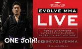 มิติใหม่ของวงการ! Evolve MMA เปิดคลาสฝึกออนไลน์ สดและฟรี ตั้งแต่ 30 มี.ค.นี้