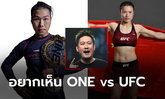 """สองสาวมังกรตัวท็อป! """"ชาตรี"""" เผยไฟต์ในฝัน MMA ฝ่ายหญิงคือ """"ซง จิงหนาน VS จาง เหว่ยลี่"""""""
