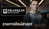"""น่าติดตาม! ONE เปิดตัวรายการใหม่ """"Franklin Speaking"""" มาในสไตล์วิดีโอพอดคาสต์"""