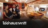 """ส่องภายใน! เครื่องบินเจ็ตสุดหรู """"เมสซี่"""" มูลค่า 485 ล้านบาท (ภาพ)"""