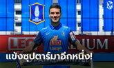 """ลุ้นแชมป์เต็มตัว! บีจี ปทุมฯ จัดหนัก คว้า """"ตูเญซ"""" เสริมแนวรับลุยไทยลีก 2020"""