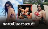 """แน่นตั๊บ! """"ราเชล"""" นักสู้สาว UFC ตัดพ้อล็อกดาวน์ทำน้ำหนักตัวขึ้น (ภาพ)"""