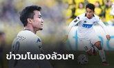 """มั่วได้โล่ห์! สื่อเวียดนามโหมข่าว """"ชนาธิป"""" จ่อหนี ซัปโปโร่ ย้ายค้าแข้ง 2 ทีมดังยุโรป"""