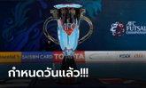 ยืนยัน! เอเอฟซี คอนเฟิร์ม ฟุตซอลชิงแชมป์เอเชีย 2020 เตะปลายปีนี้