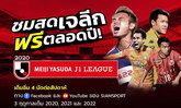 ชมสด 4 แข้งไทย! สยามสปอร์ต คว้าลิขสิทธิ์ถ่ายทอดสดเจลีกให้ชมฟรี