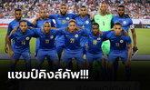 ได้ทีมเตะแทน! ทีมชาติไทย ประกาศอุ่นเครื่อง กือราเซา เดือนมีนาคม