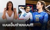 """สวยฮาติดทำเนียบ! """"เจมี่"""" อดีตนักตบสาว UCLA ชื่อนี้แฟนจำไม่ลืม (ภาพ)"""