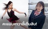 """โลกสดใสเพราะมีเธอ! """"มาริน ฮอนดะ"""" ไอซ์สเก็ตสุดน่ารักขวัญใจหนุ่มญี่ปุ่น (ภาพ)"""