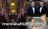 """คู่รักบันลือโลก! """"บรู๊คลิน"""" ลูกชายเบ็คแฮมเตรียมแต่งดาราสาวที่มหาวิหารเซนต์พอล (ภาพ)"""