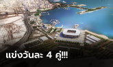 กำหนดครบทุกนัด! ฟีฟ่า เผยโปรแกรม ฟุตบอลโลก 2022 ที่กาตาร์ ย้ายเตะปลายปี