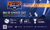 """บุรีรัมย์ ยูไนเต็ด เตรียมระเบิดศึกฟุตบอล 7 คน รายการ """"GU12 KNOCK OUT"""""""