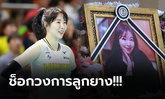 """วงการลูกยางเศร้า! """"โก ยู-มิน"""" นักตบสาวเกาหลีใต้จบชีวิตตัวเองด้วยวัยเพียง 25 ปี"""