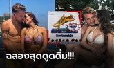 """จัดเค้กก้อนโต! แฟนสาวสุดเอ็กซ์เซอร์ไพรส์ """"อิมโมบิเล่"""" ดาวยิงสูงสุดลีกยุโรป (ภาพ)"""