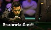 """ธงไทยโบกสะบัด! """"หมู ปากน้ำ"""" สุดแม่นตบ """"เมอร์ฟี่"""" 10-4 ทะลุ 16 คน สอยคิวโลก"""