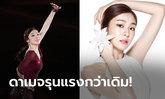 """สวยหนักมาก! ปัจจุบันของ """"คิม ยูนา"""" อดีตนางฟ้าไอซ์สเก็ตขวัญใจหนุ่มๆ (ภาพ)"""