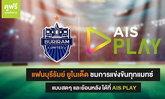 อยากดู ต้องได้ดู! บุรีรัมย์ ยูไนเต็ด จับมือ AIS PLAY ถ่ายทอดสดฟุตบอลไทยลีก