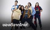 """ภูมิปัญญาไทยสู่สายตาชาวโลก! สตรีทแวร์แฟชั่นกับเสื้อยืดย้อมคราม จากแบรนด์ """"LCFC x atmos"""""""