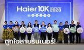 """""""กกท.-ไฮเออร์"""" ผนึกกำลังจัดวิ่ง """"Haier 10K Thailand Open 2020"""" กระตุ้นท่องเที่ยวเชิงกีฬา"""
