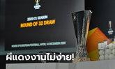 เดือดไม่แพ้ถ้วยใหญ่! แมนฯ ยูไนเต็ด ฟัด เรอัล โซเซียดัด คู่เอกจับสลาก 32 ทีม UEL