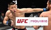 เอาใจแฟนแดนมังกร! UFC บุกจีนเซ็นพาร์ทเนอร์ Migu ยิงสดถึงสังเวียน